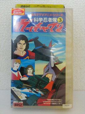 ZV01130【中古】【VHS】科学忍者隊 ガッチャマン 3