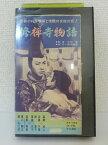 ZV01173【中古】【VHS】修禅寺物語