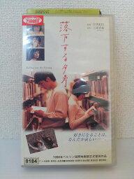 ZV01402【中古】【VHS】落下する夕方