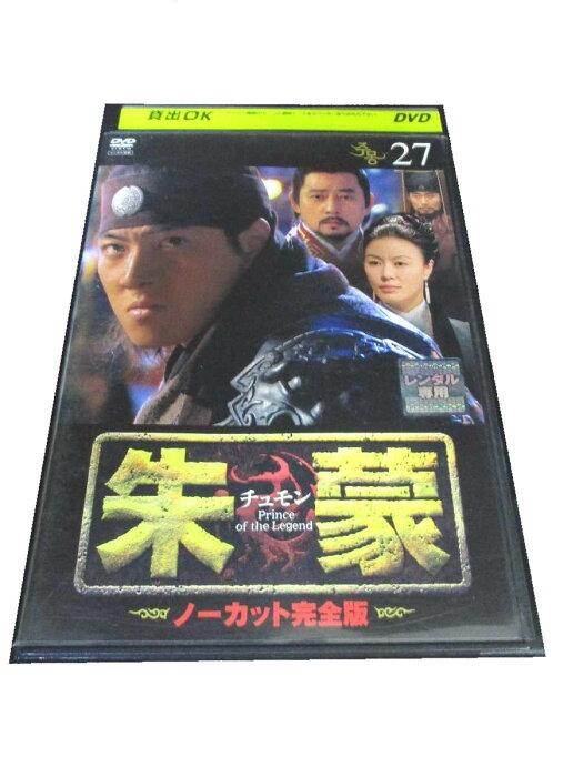 AD00034 【中古】 【DVD】 朱豪 チュモン 27