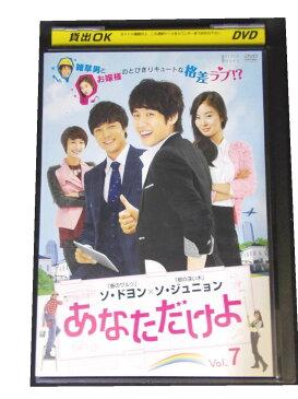 AD01296 【中古】 【DVD】 あなただけ vol.7