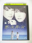 AD01628 【中古】 【DVD】 悪い女、善い女 Vol.15