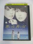 AD01990 【中古】 【DVD】 悪い女、善い女 vol.21