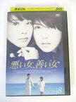AD02166 【中古】 【DVD】 悪い女、善い女 vol.8