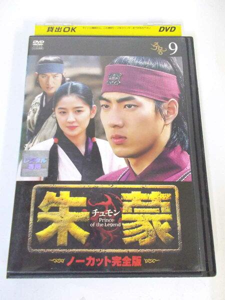 AD04832 中古  DVD チュモンノーカット完全版9