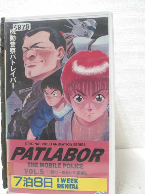 オリジナルアニメ, その他 HV00149VHSPATLABOR VOL.5