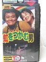 HV00729【中古】【VHSビデオ】虹をつかむ男