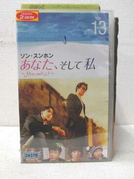 HV01217【中古】【VHSビデオ】あなた、そして私 Vol.13 字幕版