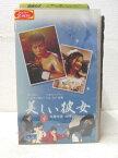 HV01228【中古】【VHSビデオ】美しい彼女 vol.4 字幕スーパー版