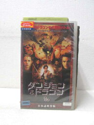 HV01780【中古】【VHSビデオ】ダンジョン&ドラゴン 日本語吹替版