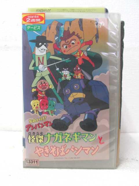 HV02010【中古】【VHSビデオ】それいけ!アンパンマン 怪傑ナガネギマンとやきそばパンマン