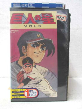 HV02393【中古】【VHSビデオ】巨人の星 vol.5