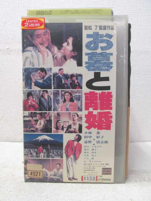 HV02925【中古】【VHSビデオ】お墓と離婚