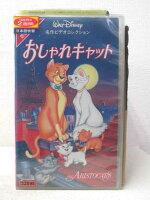 HV03756【中古】【VHSビデオ】おしゃれキャット日本語吹替版