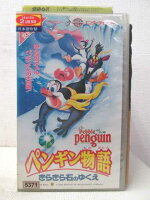 HV03799【中古】【VHSビデオ】ペンギン物語きらきら石のゆくえ【日本語吹替版】