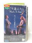 HV04114【中古】【VHSビデオ】「めぐり逢えたら」 字幕スーパー版