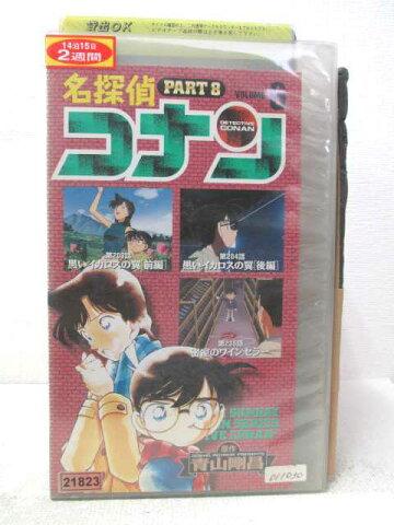 HV04301【中古】【VHSビデオ】名探偵コナンPART8