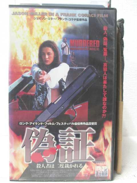 HV04684【中古】【VHSビデオ】偽証 殺人者は二度裁かれる 字幕版