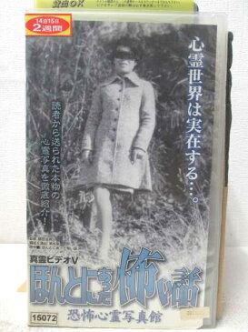 HV04838【中古】【VHSビデオ】ほんとにあった怖い話 恐怖心霊写真館