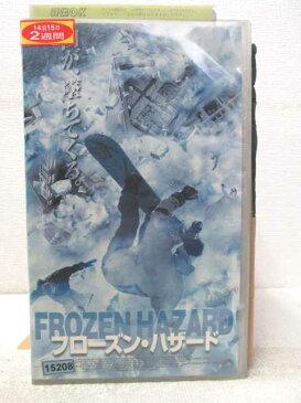 HV04986【中古】【VHSビデオ】フローズン・ハザード字幕スーパー版