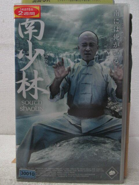 HV05143【中古】【VHSビデオ】南少林 参 字幕版画像