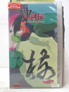 HV06051【中古】【VHSビデオ】神 八剣伝 第4巻