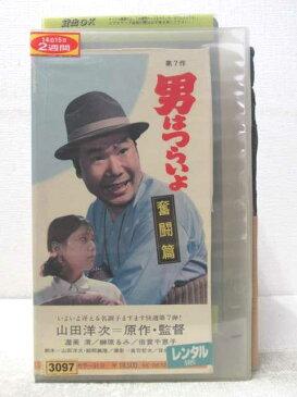 HV06508【中古】【VHSビデオ】男はつらいよ 第7作 奮闘篇