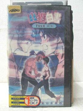 HV06760【中古】【VHSビデオ】幽遊白書 TV全書「第7巻」