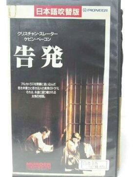 HV07865【中古】【VHSビデオ】告発 日本語吹替