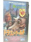 HV08700【中古】【VHSビデオ】ドラゴン・ワールド日本語吹替版