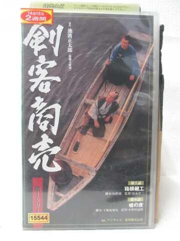 HV08990【中古】【VHSビデオ】剣客商売 第1シリーズ