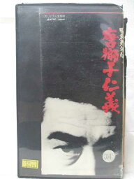 HV09932【中古】【VHSビデオ】昭和残侠伝 唐獅子仁義