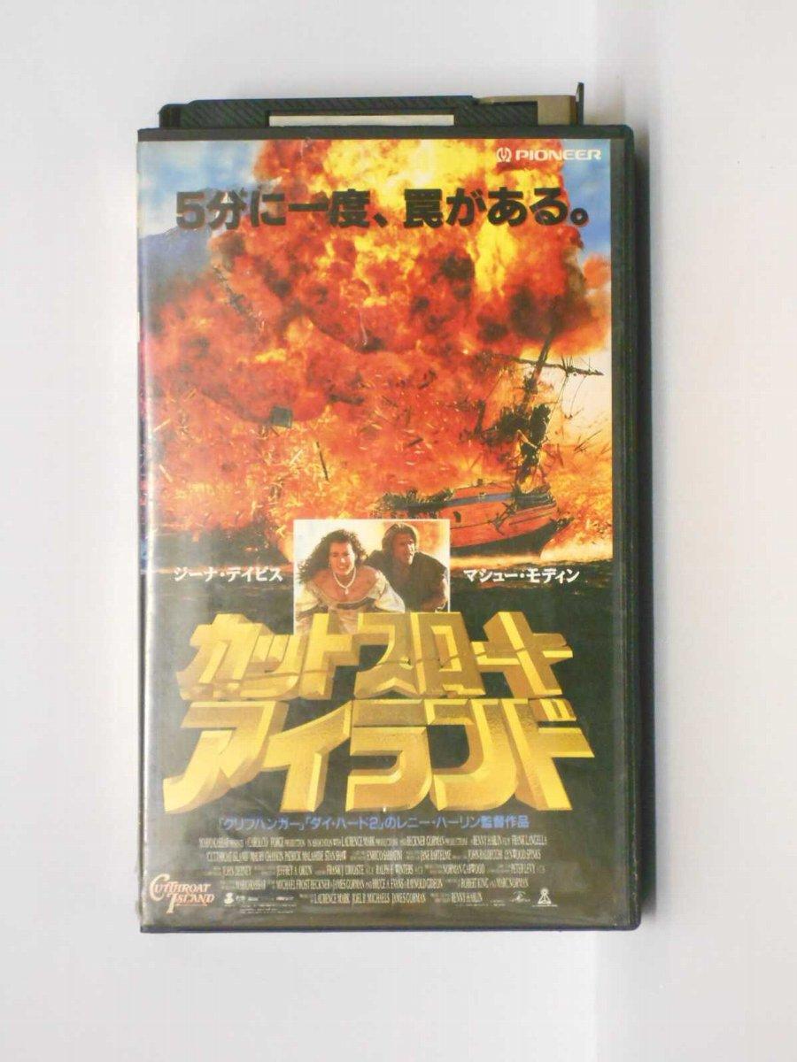 hv10793【中古】【VHSビデオ】カットスロート アイランド【字幕スーパー版】画像