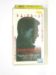 HV11031【中古】【VHSビデオ】ミッション・インポッシブル【日本語吹替版】