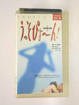 HV11403【中古】【VHSビデオ】うっそぴょ〜ん! 平成恋愛大図鑑