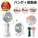 【楽天1位!】20dB超静音 ハンディファン ハンディ扇風機
