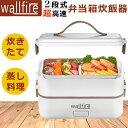 【1年保証付き♪】炊飯器 マルチ炊飯器 弁当式炊飯器【Wal
