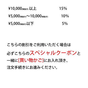 ♥初めての割引♥スペシャルクーポン最大15%OFF!初回ご購入のお客様に特別割引★5000円以下ご購入の場合5%OFF!5,000円〜10,000円の場合は10%OFF!10,000円以上の場合は15%OFF!!【12awFashion8_lf】