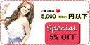 New Imageで買える「♥全商品対象♥スペシャルクーポン最大15%OFF!ご購入のお客様に特別割引★5000円以下ご購入の場合5%OFF!」の画像です。価格は1円になります。