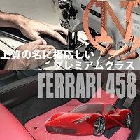 フロアマット458Ferrari左ハンドル専用フロアマットフェラーリ4582枚組ATカラーセレクト2010年3月〜