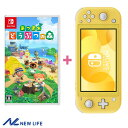 NINTENDO switch lite イエロー + あつ
