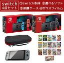 【福袋】ニンテンドースイッチ 本体 Nintendo Switch 選べるソフト スペシャルスターターセット プレゼント セット 送料無料 バッテリー持続時間が長くなった新モデル・・・