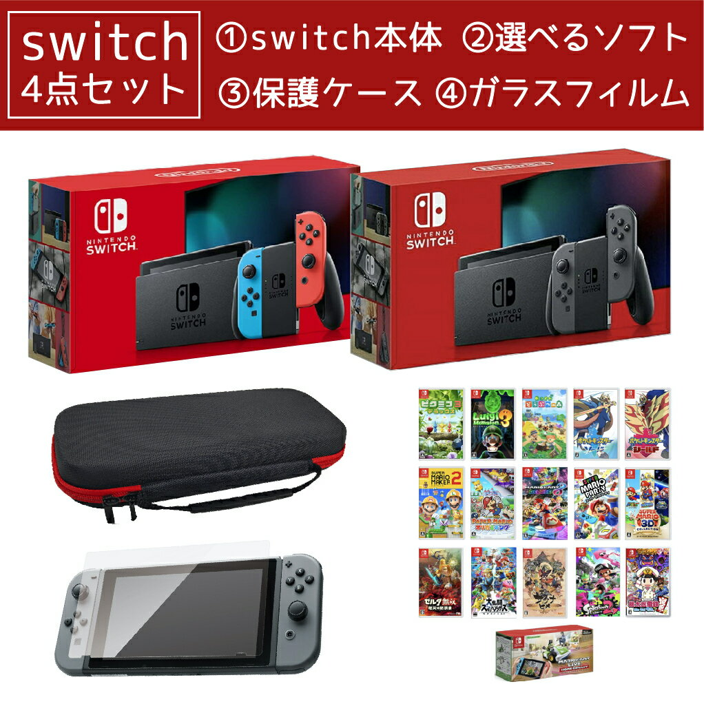 Nintendo Switch, 本体  Nintendo Switch