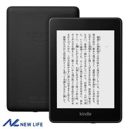 【新品未開封】Kindle Paperwhite 8GB キンドル ペーパーホワイト 防水機能搭載 Wi-Fi 広告つき 電子書籍リーダー ▽▲ おうち時間