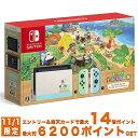【11月1日限定!エントリーでポイント14倍!!】Nintendo Switch あつまれ どうぶつ...