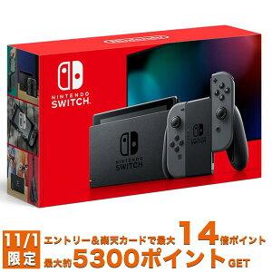 【11/1限定!条件達成でポイント14倍以上+15000円OFFクーポン!!】Nintendo Switch 本体 グレー 任天堂 ニンテンドースイッチ バッテリー強化版 HAD-S-KAAAA 新型モデル あり ■◇