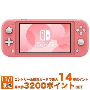 【11/1限定!条件達成でポイント14倍以上+15000円OFFクーポン!!】Nintendo Switch Lite コーラル ニンテンドー スイッチライト本体 ピンク ニンテンドー スイッチライト HDH-S-PAZAA 任天堂【未使用】 ■◇