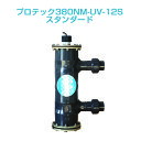 光触媒殺菌浄化装置プロテック 380NM-UV-12s(スタンダード)