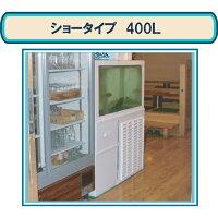 強化ガラス水槽ニューマリン型400L200v仕様