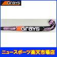 【グレイス】SP ヤマグチモデル RG(GRAYS SP YAMAGUCHI MODEL RG)【2016年モデル】【フィールドホッケースティック】【送料無料】【ビッグバン】
